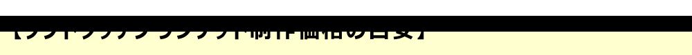 ソフトタッチブランケット制作目安