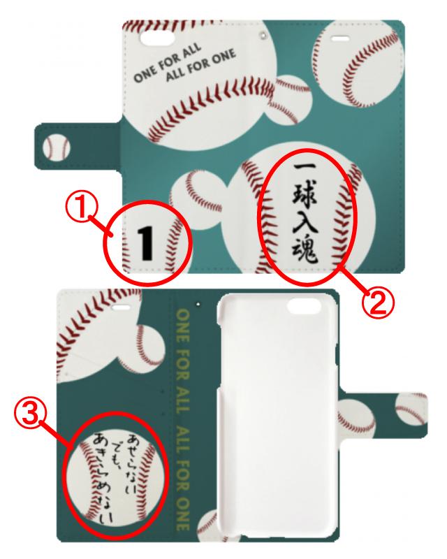 iphone野球魂カスタマイズ