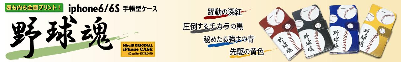 iphone野球魂紹介バナー