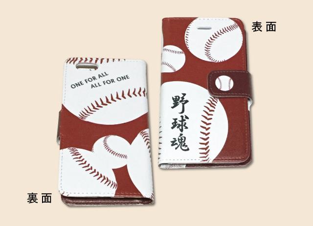 iphone野球魂ケース紹介1