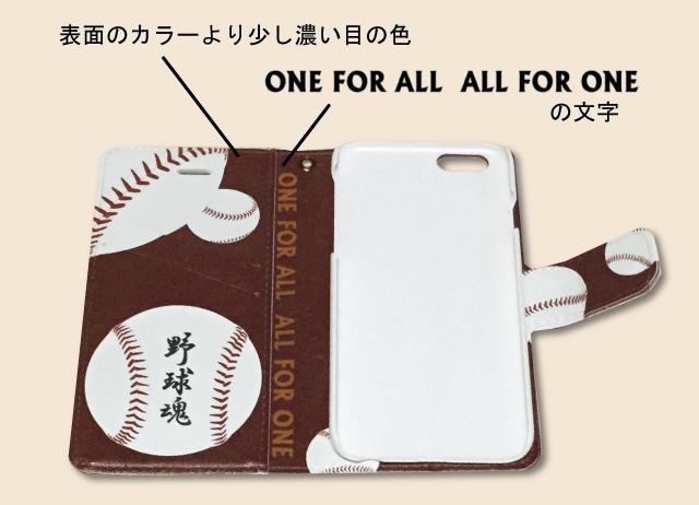 iphone野球魂ケース紹介2
