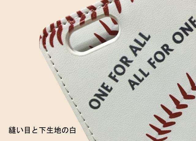 iphone野球魂ケース紹介3