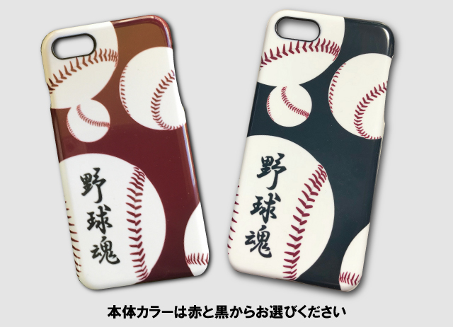 iphone野球魂ハードカバー1