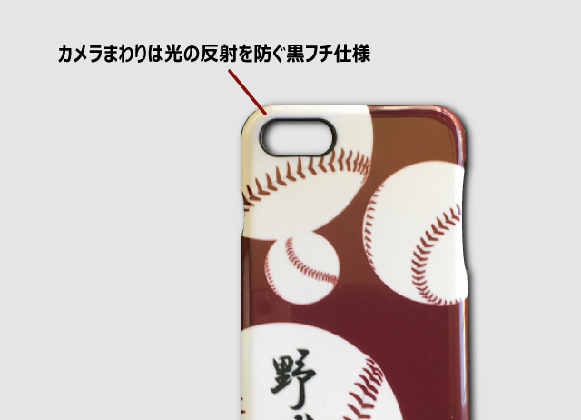 iphone野球魂ハードカバー2