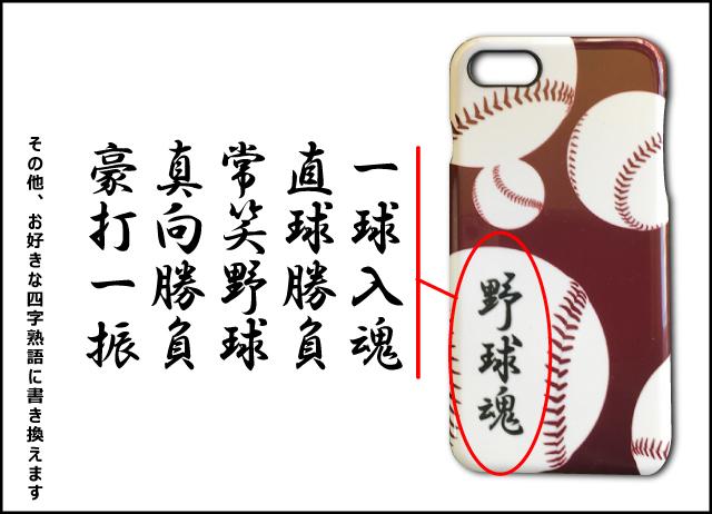 iphone野球魂ハードカバー3