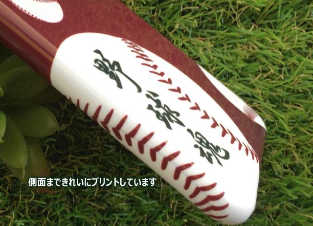 iphone野球魂ハードカバー4