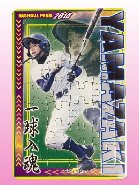 野球応援パズル