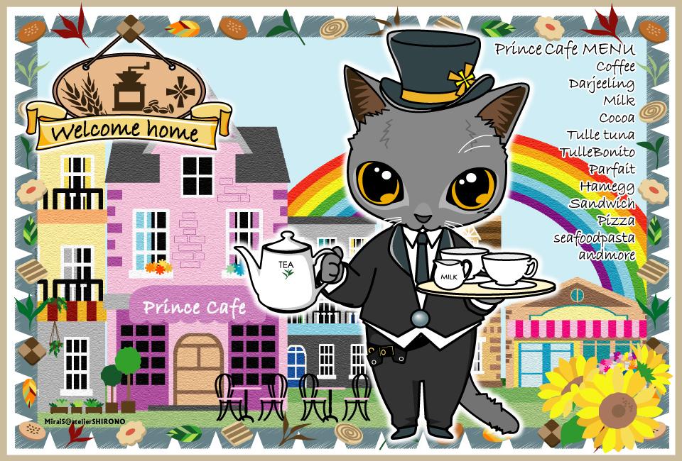 王子の喫茶店