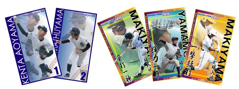 みんなの野球トレーディンクカード
