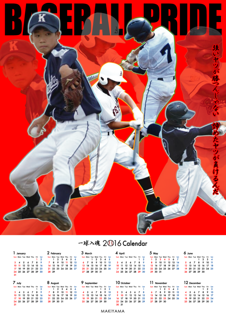 かっこいい野球オリジナルカレンダー