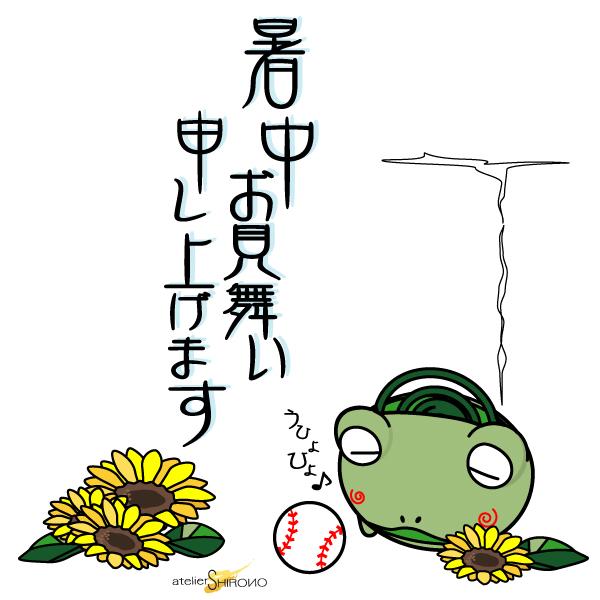 カエルの蚊取り線香とボールと向日葵