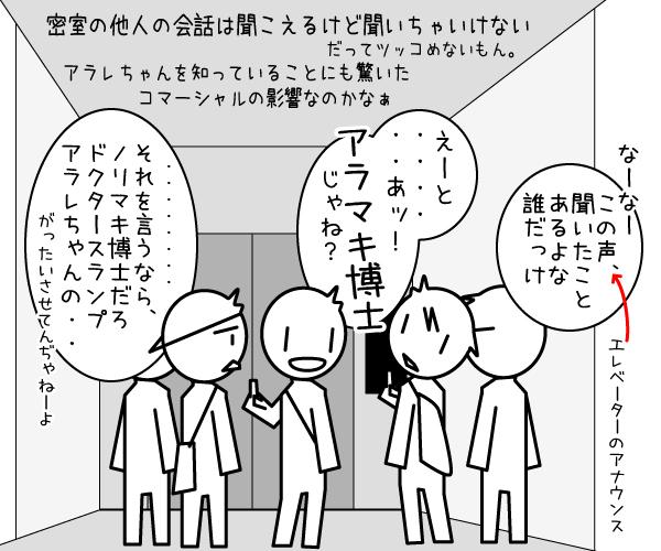 コマ漫画エレベーターの中の会話