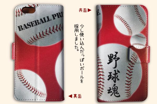 野球デザイン手帳型ケース