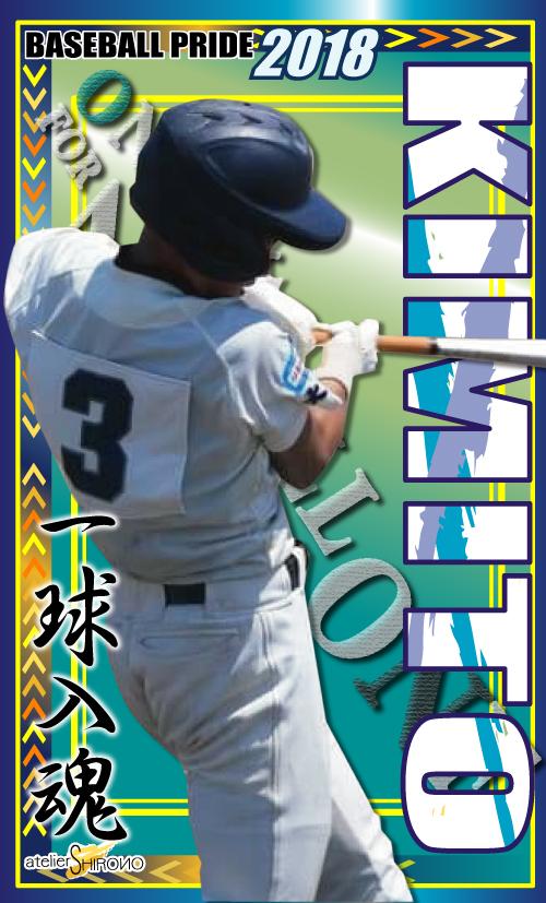 みんなの野球トレーディングカード作ります