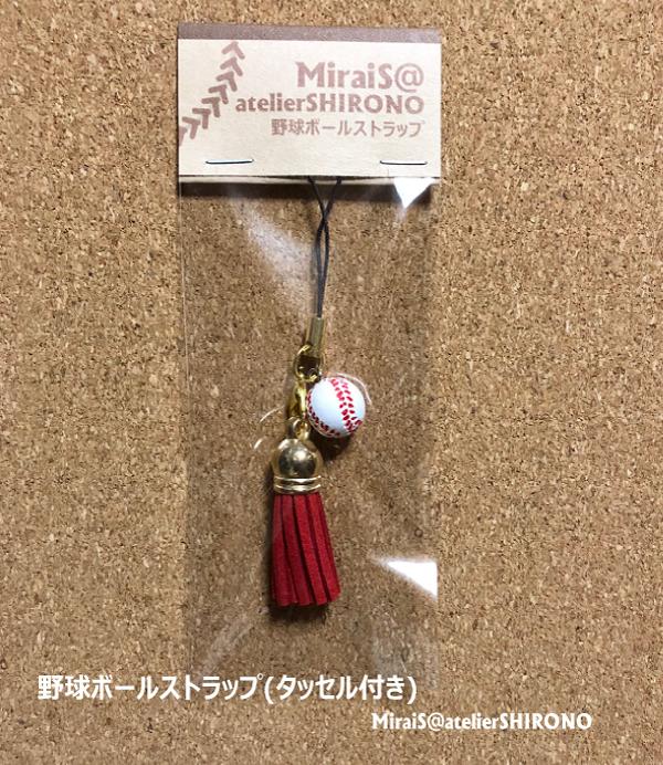 可愛いタッセル付き野球ボールストラップ梱包