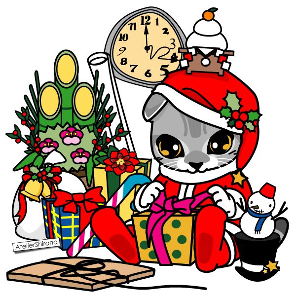 クリスマスとお正月の準備で年末は忙しい