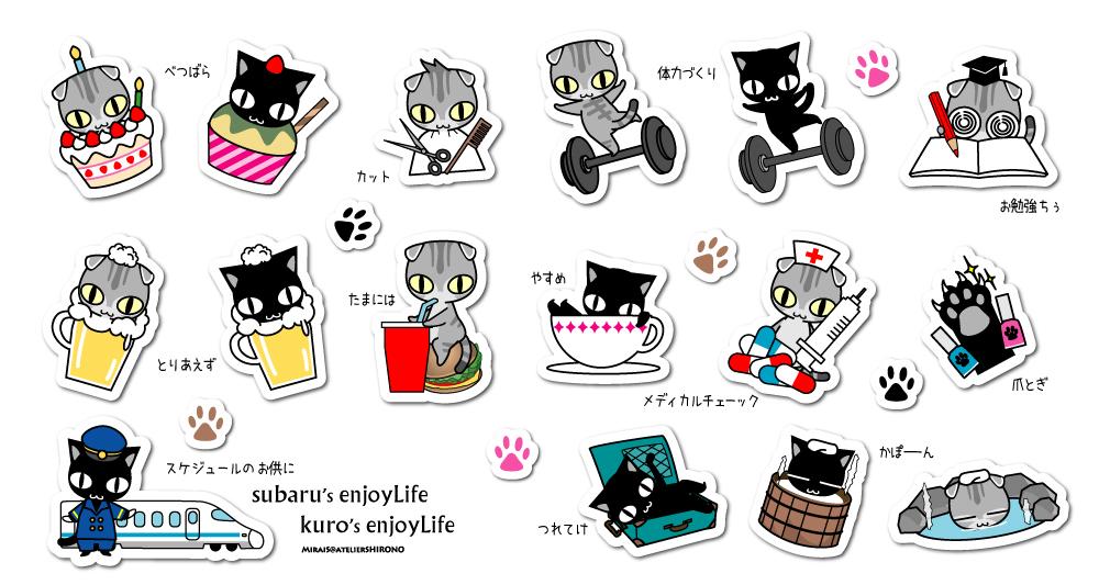 可愛い猫たちのイラストスケジュールシール