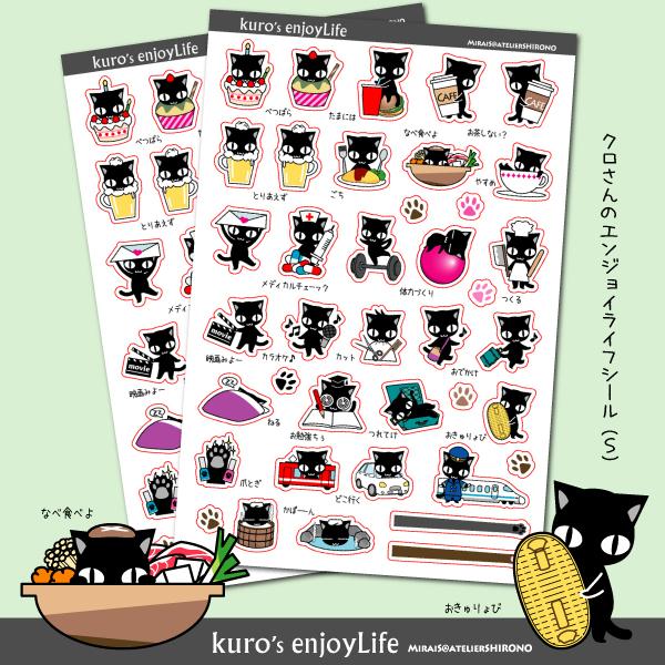 かわいい黒猫のスケジュールシール