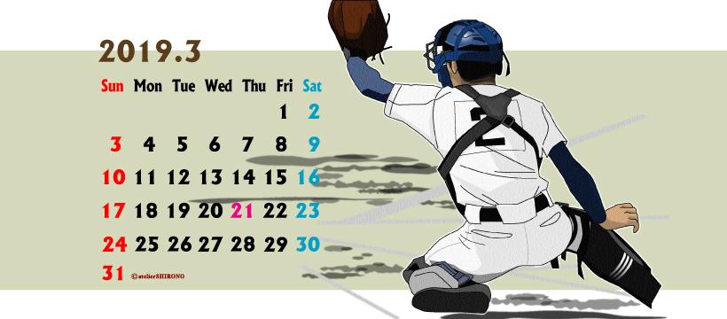 アトリエしろのカレンダー3月はカッコいい球児捕手