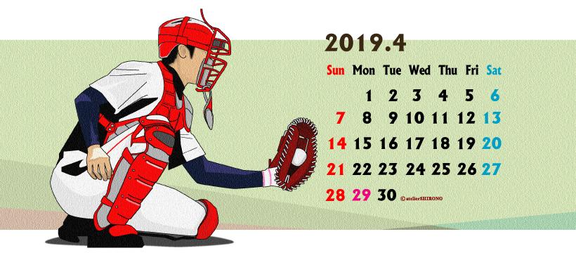 カッコいい捕手の平成最後の4月カレンダー