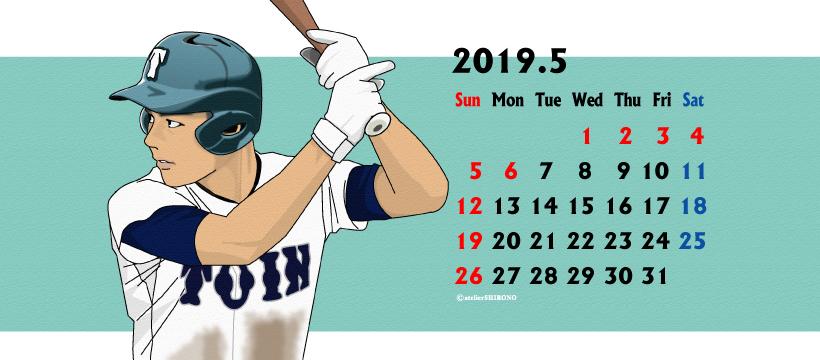 5月カレンダー.高校野球.バッター