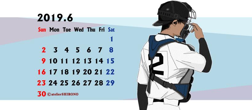 6月のカレンダーと高校球児・捕手