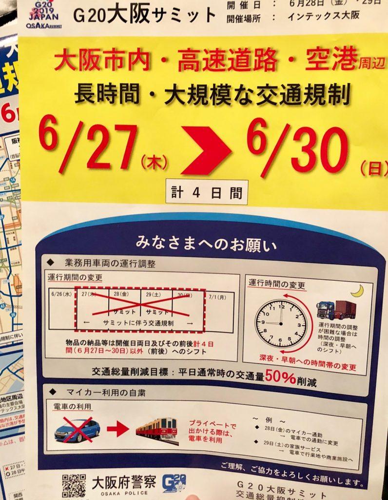G20大阪サミット規制チラシ