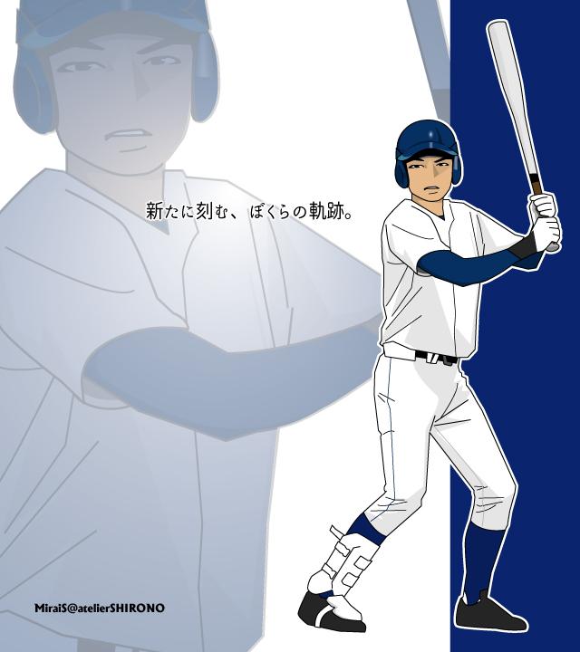 野球イラスト・高校球児のバッター・フリーイラスト