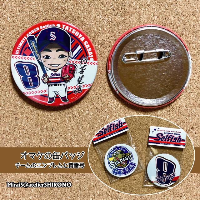 野球の似顔絵缶バッジ