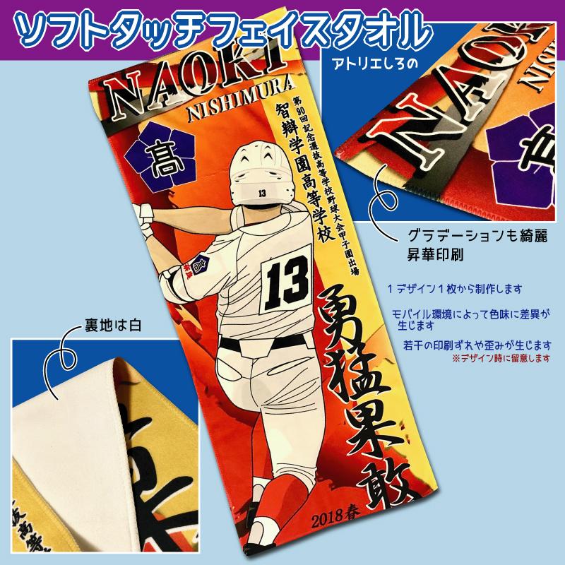 高校野球の似顔絵オリジナルフェイスタオル