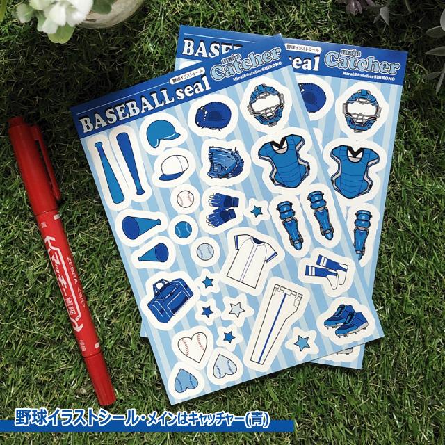 青色ベースの可愛い野球シール