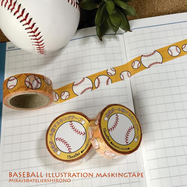 野球ボールイラストのマスキングテープ