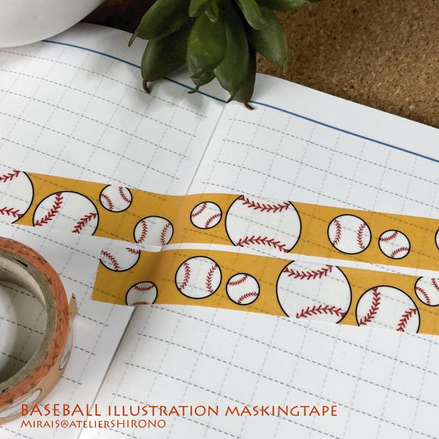 野球イラストのマスキングテープ