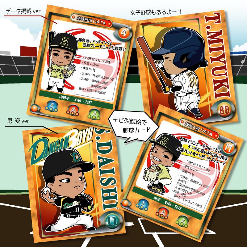 可愛いデフォルメ化した野球似顔絵カード