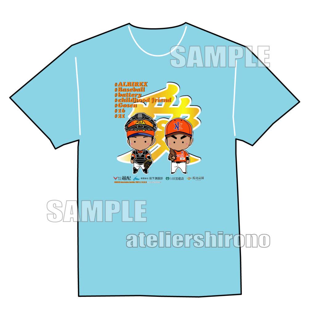 野球似顔絵カワイイバッテリーTシャツ