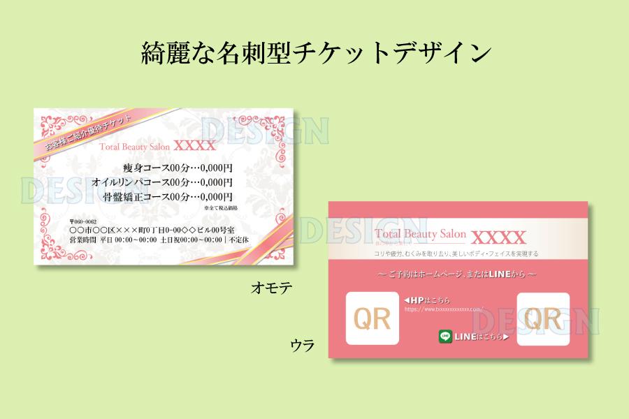 名刺型チケットのデザイン画像